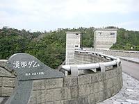 北部の漢那ダム/かんな湖