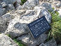 伊江島の城山/タッチュー - 頂上にこんなのあります