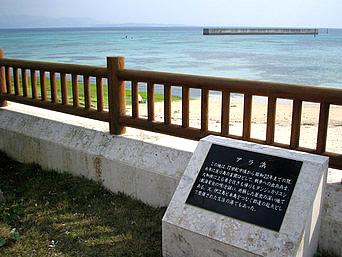伊江島のアラ浜「アラ浜の由来などが書いてる碑があります」