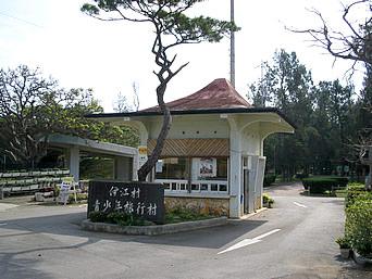 伊江島の青少年旅行村