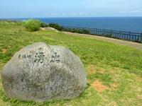 伊江島の湧出展望台 - この岩の先から眼下に湧出が望めます