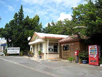 伊江島の史跡 島村屋観光公園/伊江おみやげ品店「入口の先は緑豊かな公園らしいです」
