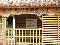 伊江島の史跡 島村屋観光公園/伊江おみやげ品店 - 大人300円の入場料がかかります