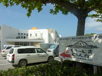 伊江島のいーじまとぅんが/いえじま家族の台所(旧レストランはにく)「レストランは2階にあります」