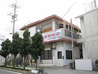 伊江島のお食事処ルパン「港近くの民宿街にあります」