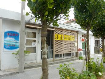 伊江島の作の里 伊江島や/海産物食堂「伊江港近くにあります」