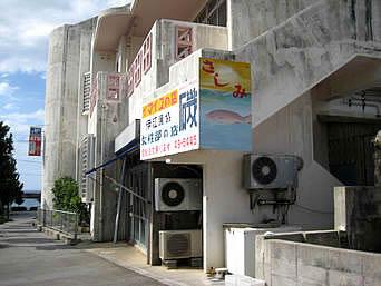 伊江島の漁協婦人部の店 磯「伊江島に素泊まりする場合は重宝するかも」