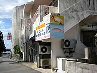 伊江島の漁協婦人部の店 磯