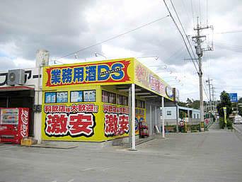 伊江島のマルイストアー