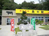 伊江島の島の駅 - 伊江牛の直売所が併設