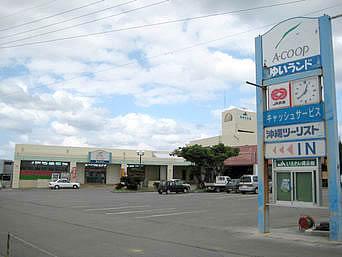 伊江島のAコープ ゆいランド店「便利な農協系スーパーマーケット」