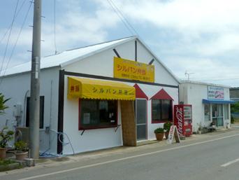 伊江島のシルバン弁当「安くてボリューム満点のお弁当屋さん」