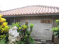伊江島のわびあいの里 ヌチドゥタカラの家/やすらぎの家 - 学び家という施設もありました
