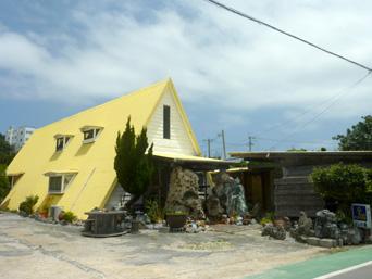 伊江島のよしの屋