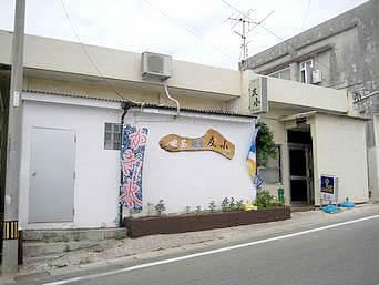 伊江島の喫茶・軽食 友小/ドゥシグワァー「村役場の近くにあります」