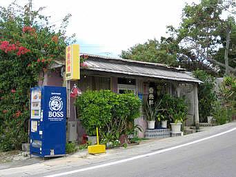伊江島の中華料理 香来軒「村役場のまさに目の前にあります」