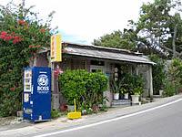 伊江島の中華料理 香来軒
