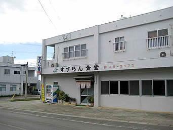 伊江島のすずらん食堂「幹線道路の交差点近くにあります」