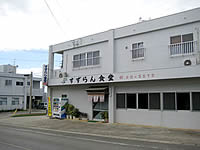 伊江島のすずらん食堂
