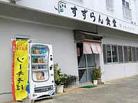 伊江島のすずらん食堂 - 沖縄そばがいただけます