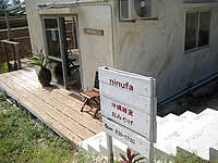 伊江島の沖縄雑貨/おみやげ ninufa - 店の入り口は階段を下りた下