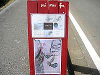伊江島の沖縄雑貨/おみやげ ninufa - 道路沿いに赤い看板が立っています