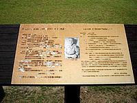 伊江島のアーニーパイルの碑 - アーニーバイルさんのことが書かれています