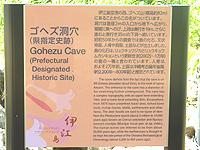 伊江島のゴヘズ洞穴 - 中には入れないけど説明板あり