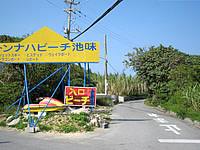 宮城島のトンナハビーチ - 第1入口。ここでは有料とは書いていない