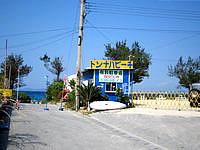 宮城島のトンナハビーチ - 第2入口。ここで有料と書いてある