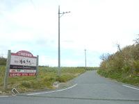 宮城島のぬちまーすファクトリー ぬちうなー - 幹線道路には目立つ案内板有り