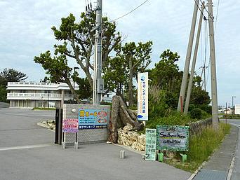 浜比嘉島のサザンホープ浜比嘉/カフェ サザンホープ
