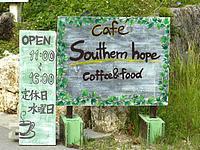 浜比嘉島のサザンホープ浜比嘉/カフェ サザンホープ - 橋近くなのでカフェは助かります