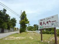 伊計島の貝がらショップ&軽食 もんやー - 共同売店沿いの道に案内板有り