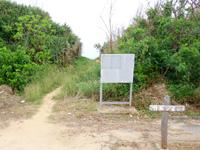 池間島の池間ロープ/カギンミビーチ/カギンミヒダ - カギンミの看板もあります