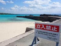 伊良部島の渡口の浜 西 - 防波堤は2017年時点で立入禁止