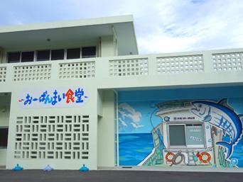おーばんまい食堂/いんしゃの駅佐良浜/伊良部島漁業協同組合