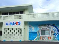 伊良部島のおーばんまい食堂/いんしゃの駅佐良浜/伊良部島漁業協同組合