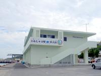 伊良部島のおーばんまい食堂/いんしゃの駅佐良浜/伊良部島漁業協同組合 - 施設全体ではいんしゃ(海人)の駅