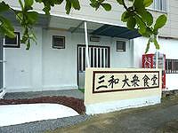 伊良部島のなかやすみ食堂(復活・旧三和大衆食堂/カラオケ店)の写真