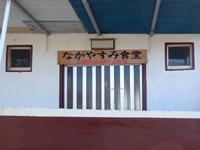 伊良部島のなかやすみ食堂 - 雰囲気はこうだけど電話番号まであれば再開?