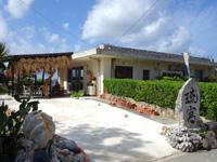 伊良部島の島料理 琉宮