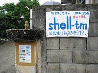 伊良部島のシェルTM/shell-tm/貝の小部屋 - 小さな看板が目印