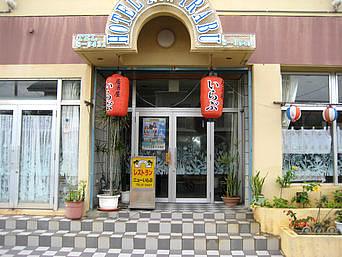 伊良部島の居酒屋 いらぶ/レストラン ニューいらぶ「ホテルの1階部分です」