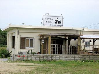 伊良部島のお食事処/居酒屋 和