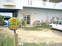 伊良部島のシーブリーズ(閉店)