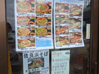 伊良部島の魚市場いちわ - セットメニューはかなり高い!