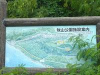 伊良部島の牧山公園/豊見氏親墓碑 - 公園は広いがほとんど密林状態