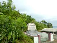 伊良部島の牧山公園/豊見氏親墓碑 - 豊見氏親墓碑周辺はきちんとしています