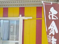 伊良部島の食堂ゆかい屋 - 看板はものすごい小さい